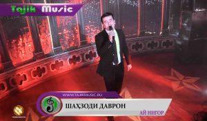 Шахзоди Даврон - Ай нигор