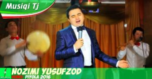 Нозими Юсуфзод - Пиёла