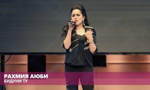 Рахмия Аюби - Бидуни ту