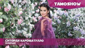 Ситораи Кароматулло - Хомуши