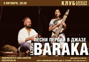 Baraka (Латвия) выступит в Москве