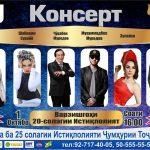 Чонибек Муродов, Шабнами Сурайё в Душанбе 1 октября 2016