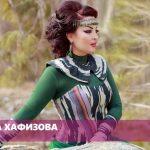 Фируза Хафизова - Чоне ман