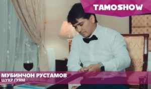Мубинчон Рустамов - Шукр гуям