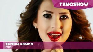 Карина Комил - Ашк