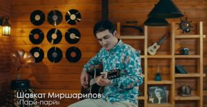 Шавкат Маршарипов - Пари пари