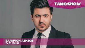 Валичон Азизов - Ту аз мани