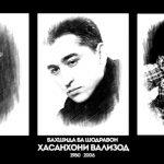 Марям ва гр Вазир - Худои осмонхо