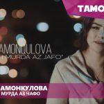 Нигина Амонкулова - Мухаббати мурда аз чафо