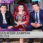 Шахзоди Даврон - Эй гул