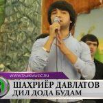 Шахриёр Давлатов - Дил дода будам