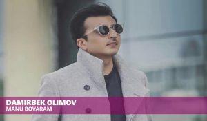 Дамирбек Олимов - Ману боварам