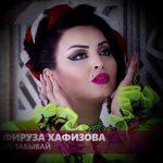 Фируза Хафизова - Не забывай (кавер песни Ахмед Шад - Страдаю без тебя)