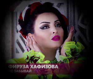 Фируза Хафизова - Не забывай