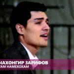 Чахонгир Зарипов - Гам намехохам