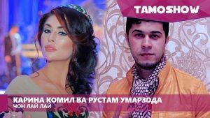 Карина Комил ва Руслан Умарзода - Чон лай лай