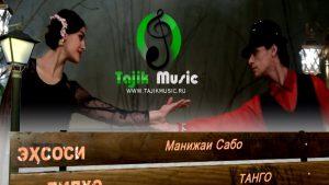 Манижаи Сабо - Танго