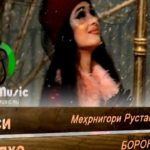 Мехрнигори Рустам - Боронак