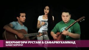 Мехрнигори Рустам, Сафармухаммад Кодири ва Човид Рузиев - Шаби борони (2015)