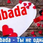 Abada - Ты не одна