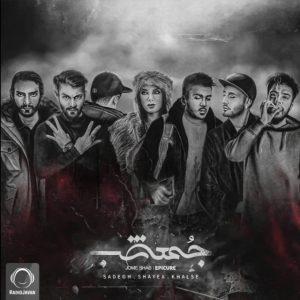 EpiCure & Sepehr Khalse - Adamizad