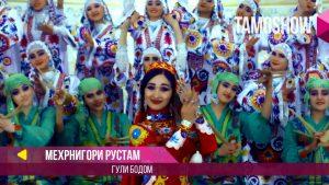 Мехрнигори Рустам - Гули бодом