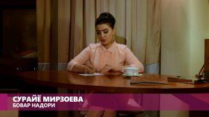 Сурайё Мирзоева - Бовар надори