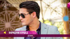 Фаридуни Хуршед - Девона