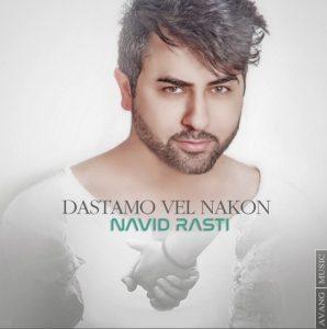 Navid Rasti - Dastamo Vel Nakon