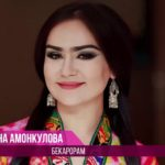 Нигина Амонкулова - Бекарорам
