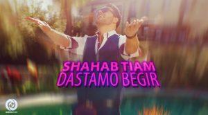 Shahab Tiam - Dastamo Begir