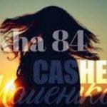 BK PRO (Casher & Bakha 84) - Маленькая