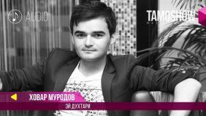 Ховар Муродов - Эй духтари