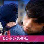 Shon MC - Бахшиш