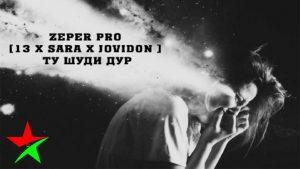 ZePeR PRO [13 x SaRa x JoviDon] - Ту шуди дур