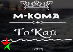 M-KOMA - То кай