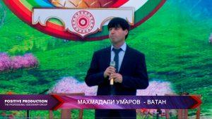 Махмадали Умаров - Ватан