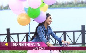 Мехрнигори Рустам - Дили зорам