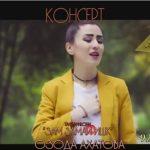 Сольный шоу-концерт Озоды Ахатовой