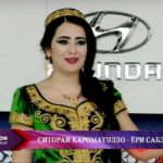 Ситораи Кароматулло - Ёри сабзина биё