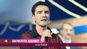 Зикриоллох Хакимов - Ба ду рухсор
