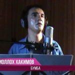 Зикриоллох Хакимов - Бумба