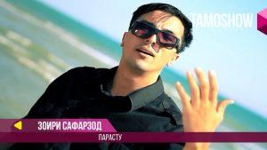 Зоири Сафарзод - Парасту