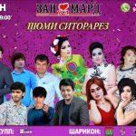 Бахшида ба соли Чавонон Шоу концерт - Шоми ситоразор - 26 май 2017