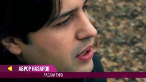 Аброр Назаров - Лабаки туро