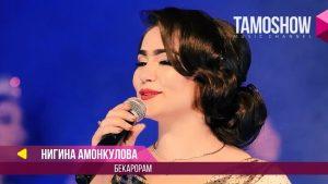 Нигина Амонкулова - Ман бекарорам