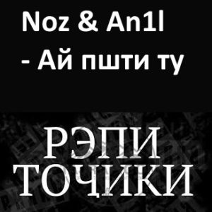 Noz & An1l - Ай пшти ту