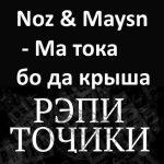 Noz & Maysn - Ма тока бо да крыша