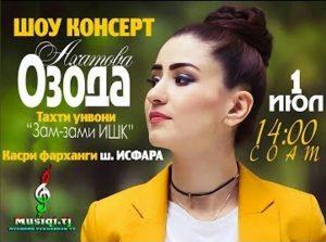 Консерти Озода Ахатова дар шахри Исфара (1 июл соати 14:00)