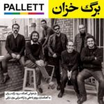 Pallett Band - Barge Khazan